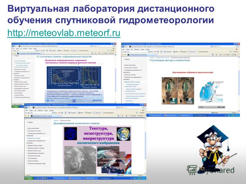 Виртуальная лаборатория дистанционного обучения спутниковой гидрометеорологии http://meteovlab.meteorf.ru метеорологии http://meteovlab.meteorf.ru