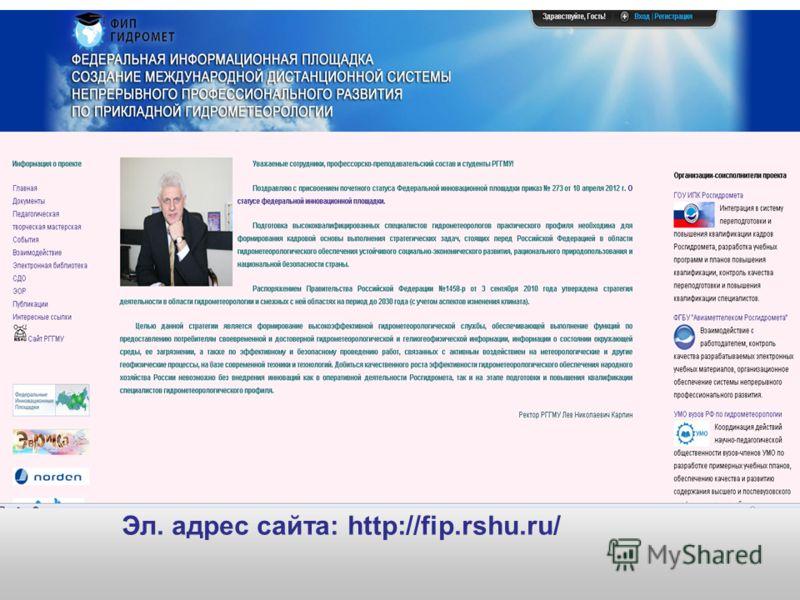 Эл. адрес сайта: http://fip.rshu.ru/