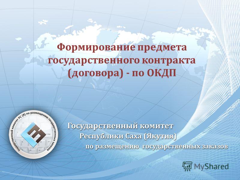 Формирование предмета государственного контракта (договора) - по ОКДП