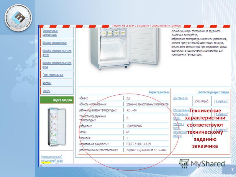 7 Технические характеристики соответствуют техническому заданию заказчика