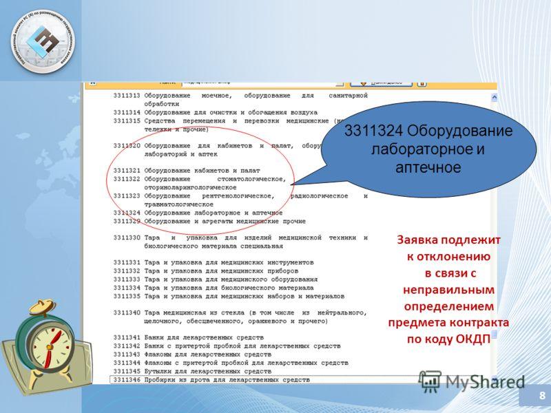 3311324 Оборудование лабораторное и аптечное 8 Заявка подлежит к отклонению в связи с неправильным определением предмета контракта по коду ОКДП