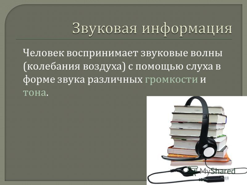 Человек воспринимает звуковые волны ( колебания воздуха ) с помощью слуха в форме звука различных громкости и тона.