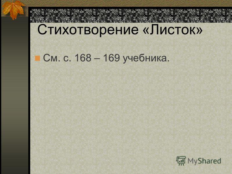 Стихотворение «Листок» См. с. 168 – 169 учебника.