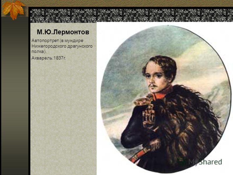 М.Ю.Лермонтов Автопортрет (в мундире Нижегородского драгунского полка). Акварель.1837г.