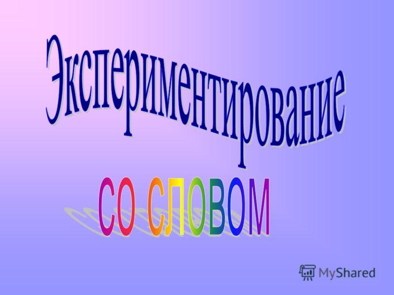Разгадай ребусы Э РОС ИЖУ Л АТОН ОХ