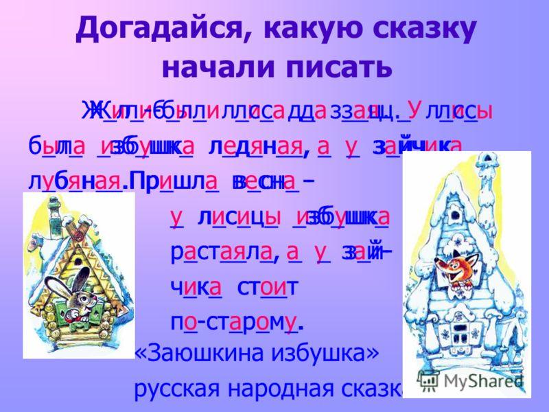 Составь имена КЛА Ю И ЛА ЛЕ НЮ Ю р а И р а Л е р а Н ю р а Л а р а К л а р а