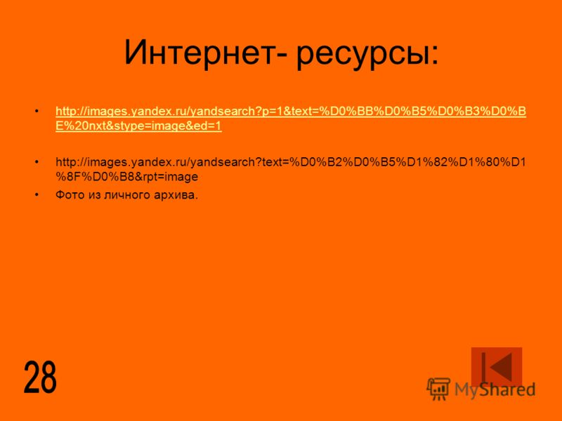 Интернет- ресурсы: http://images.yandex.ru/yandsearch?p=1&text=%D0%BB%D0%B5%D0%B3%D0%B E%20nxt&stype=image&ed=1http://images.yandex.ru/yandsearch?p=1&text=%D0%BB%D0%B5%D0%B3%D0%B E%20nxt&stype=image&ed=1 http://images.yandex.ru/yandsearch?text=%D0%B2