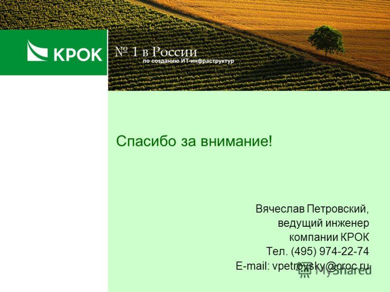 Спасибо за внимание! Вячеслав Петровский, ведущий инженер компании КРОК Тел. (495) 974-22-74 E-mail: vpetrovsky@croc.ru