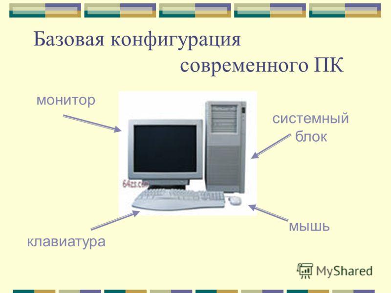 Базовая конфигурация современного ПК монитор клавиатура системный блок мышь