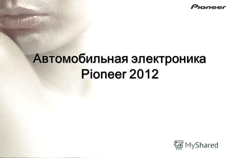 Автомобильная электроника Pioneer 2012