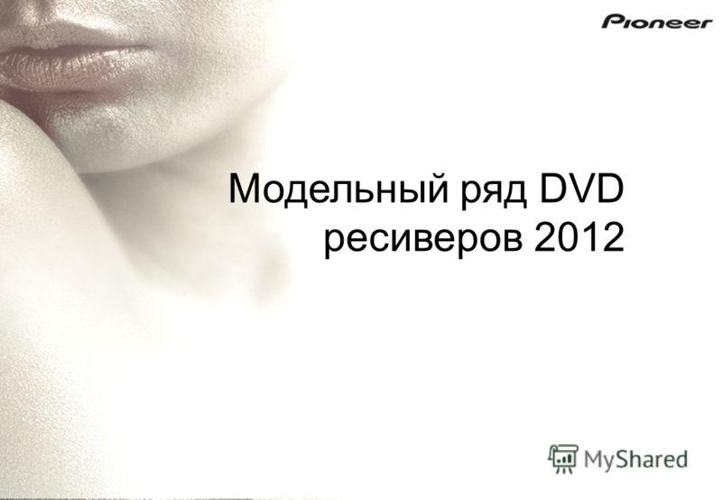 Модельный ряд DVD ресиверов 2012