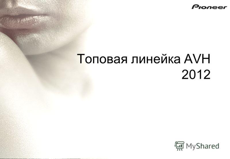 Топовая линейка AVH 2012