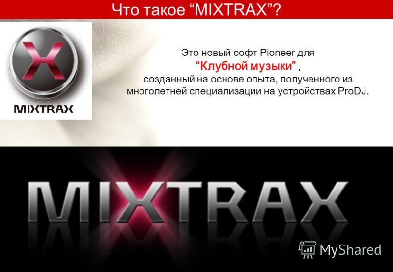 Что такое MIXTRAX? Это новый софт Pioneer для Клубной музыки, созданный на основе опыта, полученного из многолетней специализации на устройствах ProDJ. Pioneer Confidential