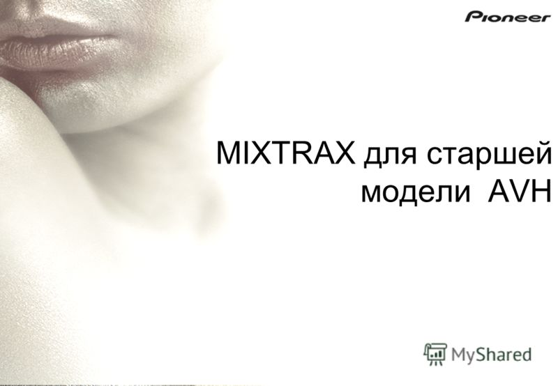 MIXTRAX для старшей модели AVH
