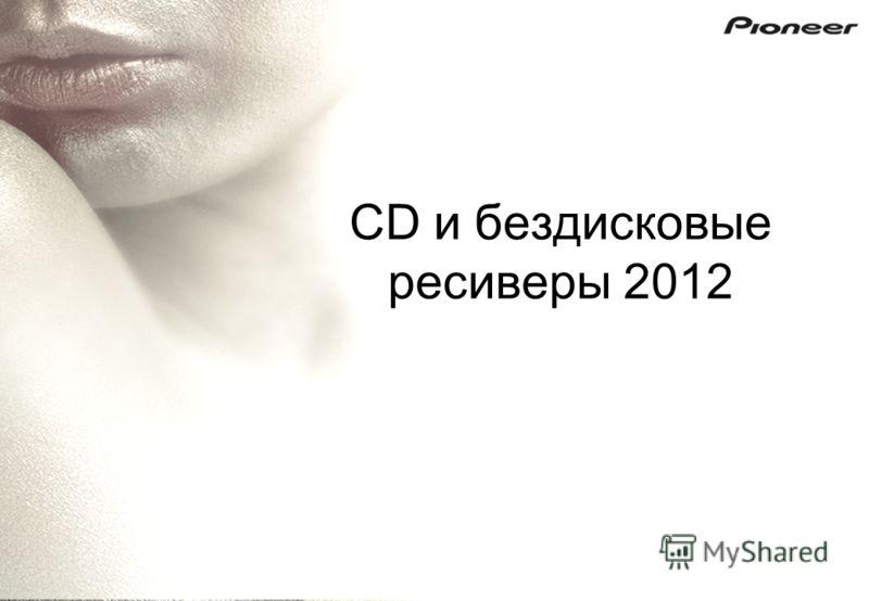 CD и бездисковые ресиверы 2012