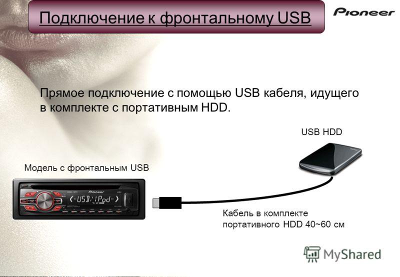 USB HDD Модель с фронтальным USB Прямое подключение с помощью USB кабеля, идущего в комплекте с портативным HDD. Кабель в комплекте портативного HDD 40~60 см Подключение к фронтальному USB