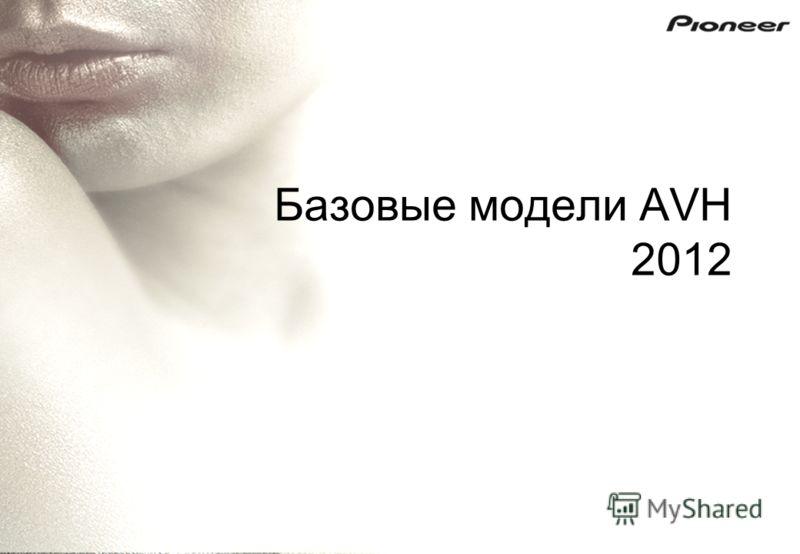 Базовые модели AVH 2012