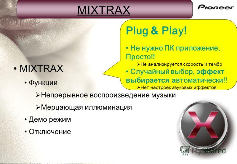 MIXTRAX Функции Непрерывное воспроизведение музыки Мерцающая иллюминация Демо режим Отключение MIXTRAX Plug & Play! Не нужно ПК приложение, Просто!! Не анализируется скорость и тембр Случайный выбор, эффект выбирается а втоматически!! Нет настроек з