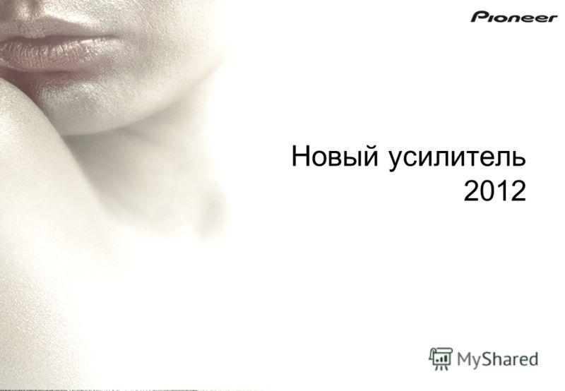 Новый усилитель 2012