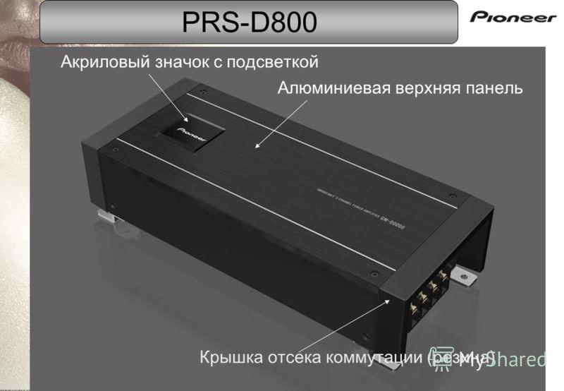 PRS-D800 Type AFIX Крышка отсека коммутации (резина) Алюминиевая верхняя панель Акриловый значок с подсветкой