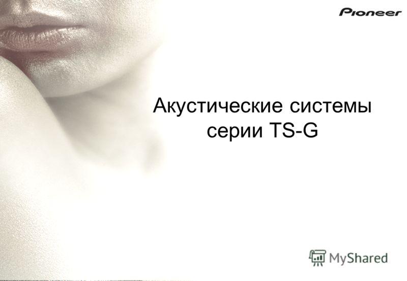 Акустические системы серии TS-G
