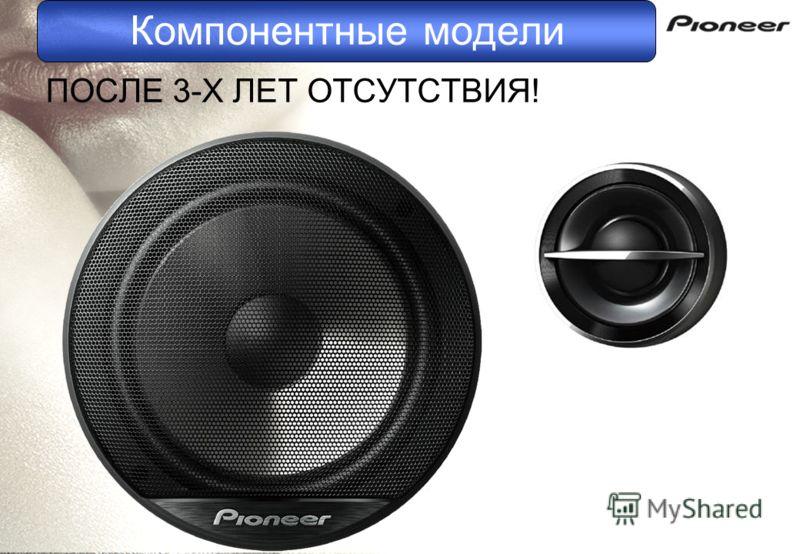 ПОСЛЕ 3-Х ЛЕТ ОТСУТСТВИЯ! Компонентные модели