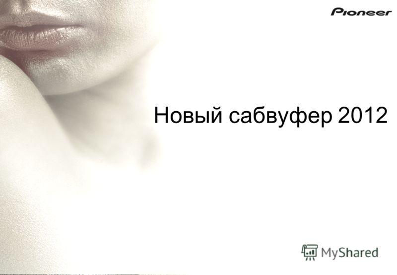Новый сабвуфер 2012