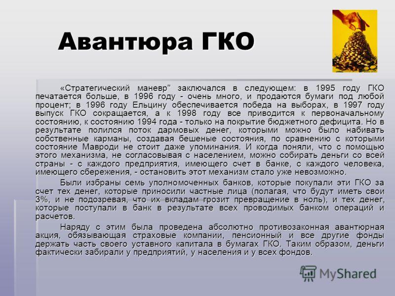 Авантюра ГКО «Стратегический маневр