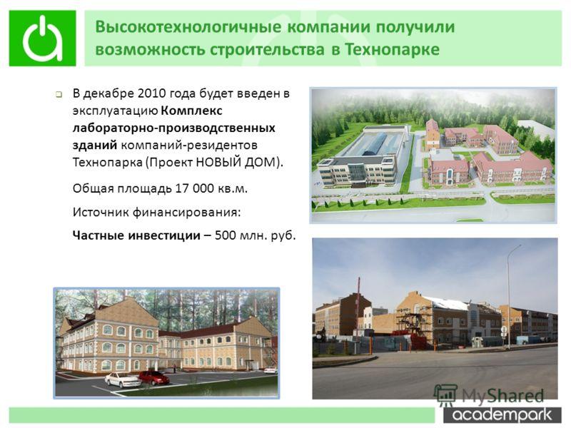 Высокотехнологичные компании получили возможность строительства в Технопарке В декабре 2010 года будет введен в эксплуатацию Комплекс лабораторно-производственных зданий компаний-резидентов Технопарка (Проект НОВЫЙ ДОМ). Общая площадь 17 000 кв.м. Ис