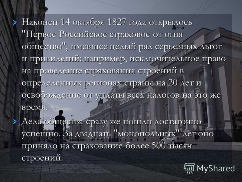 Наконец 14 октября 1827 года открылось