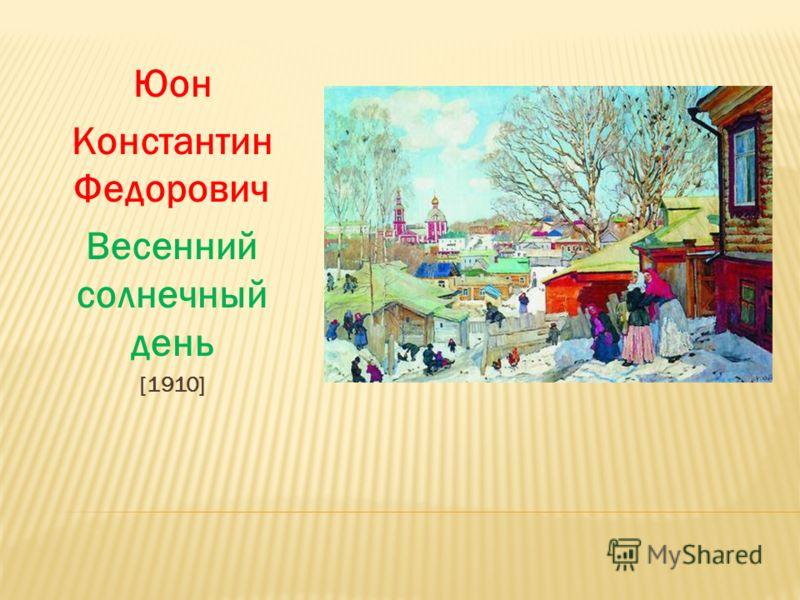 Юон Константин Федорович Весенний солнечный день [1910]