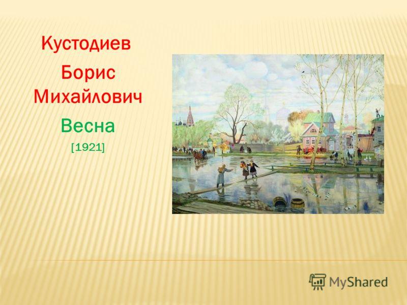Кустодиев Борис Михайлович Весна [1921]