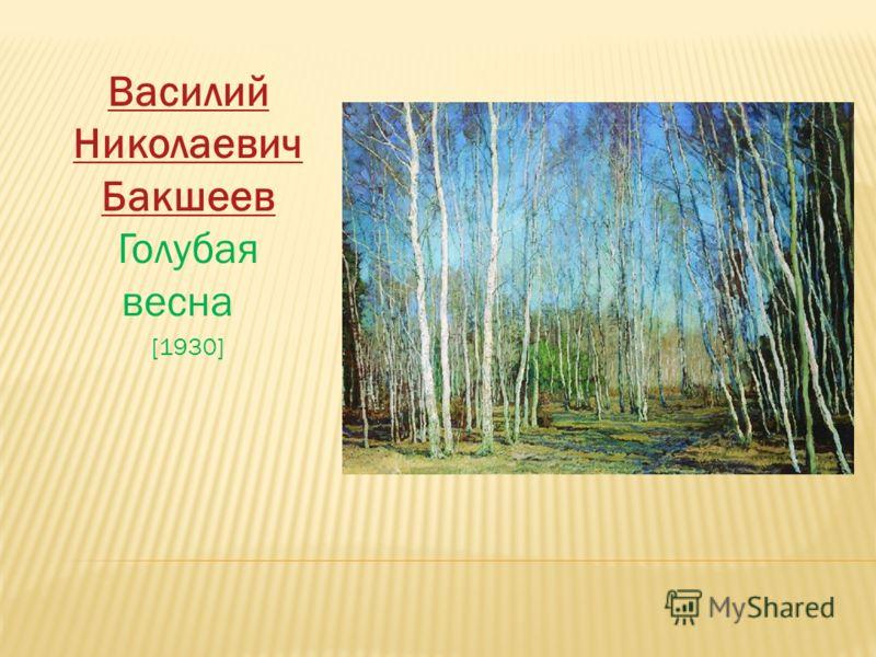 Василий Николаевич Бакшеев Василий Николаевич Бакшеев Голубая весна [1930]