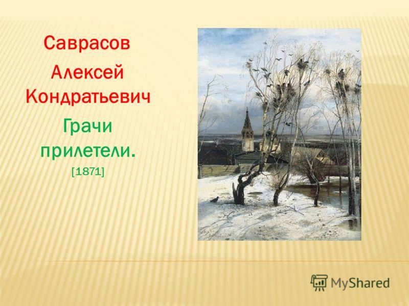 Саврасов Алексей Кондратьевич Грачи прилетели. [1871]