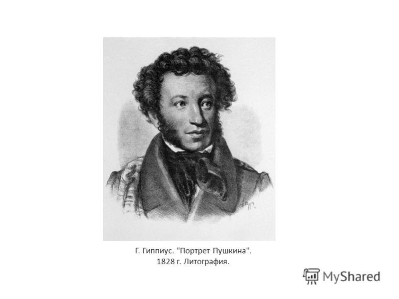 Г. Гиппиус. Портрет Пушкина. 1828 г. Литография.