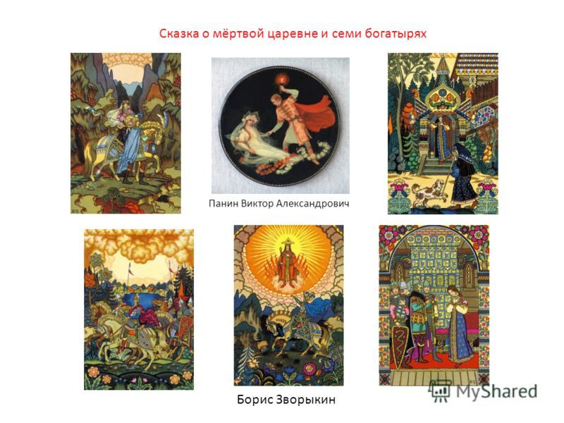 Борис Зворыкин Панин Виктор Александрович Сказка о мёртвой царевне и семи богатырях