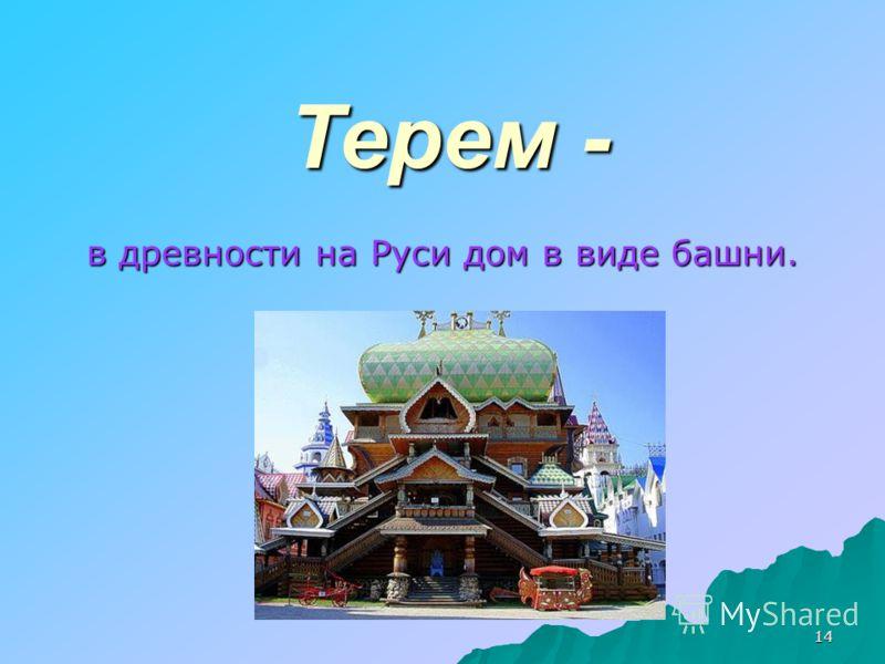 1414 в древности на Руси дом в виде башни. Терем -