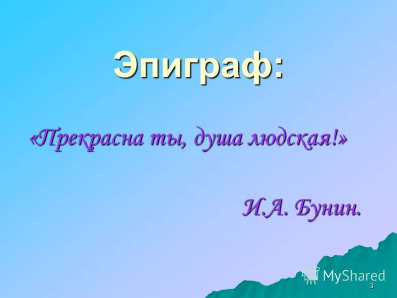 33 Эпиграф: «Прекрасна ты, душа людская!» И.А. Бунин. И.А. Бунин.