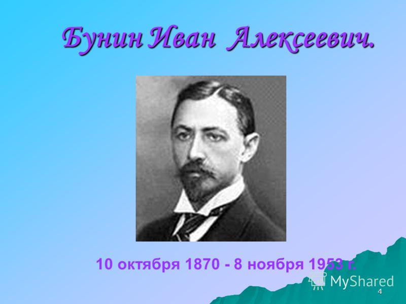 44 Бунин Иван Алексеевич. 10 октября 1870 - 8 ноября 1953 г.