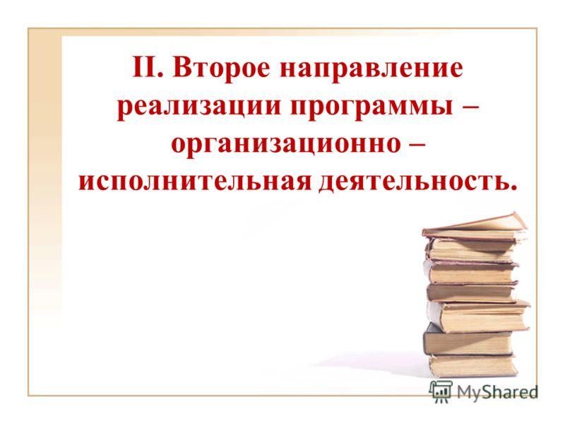 II. Второе направление реализации программы – организационно – исполнительная деятельность.