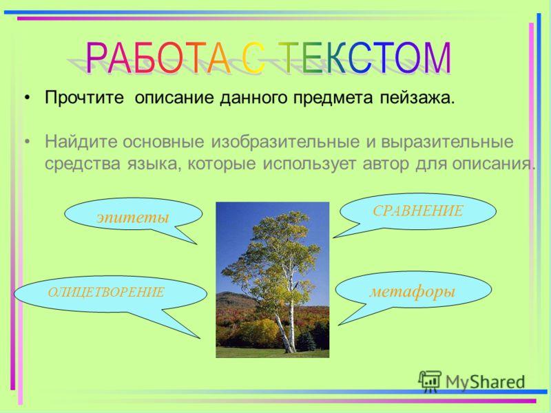 Прочтите описание данного предмета пейзажа. Найдите основные изобразительные и выразительные средства языка, которые использует автор для описания. метафоры эпитеты ОЛИЦЕТВОРЕНИЕ СРАВНЕНИЕ