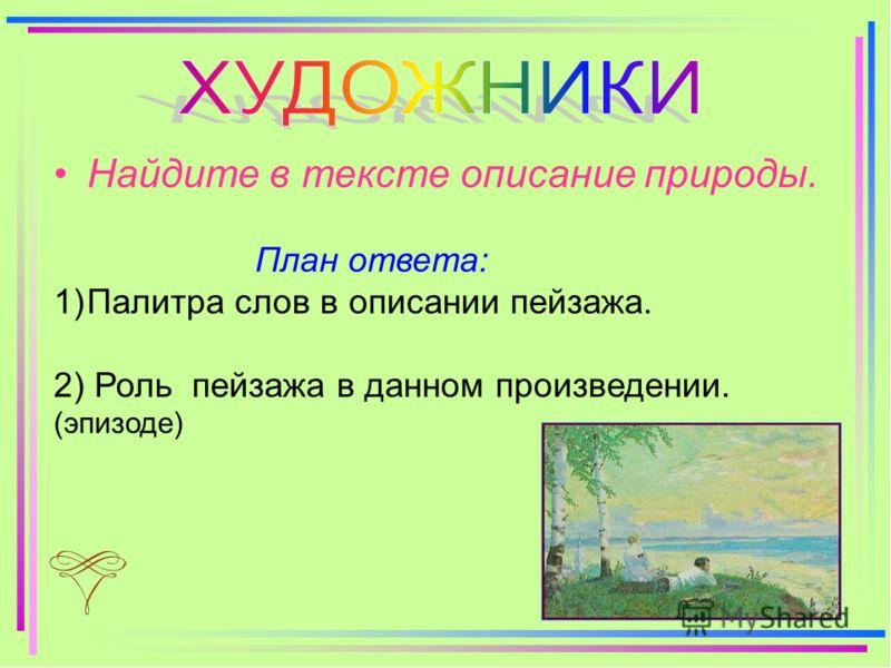 Найдите в тексте описание природы. План ответа: 1)Палитра слов в описании пейзажа. 2) Роль пейзажа в данном произведении. (эпизоде)