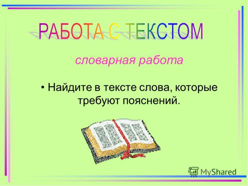 словарная работа Найдите в тексте слова, которые требуют пояснений.