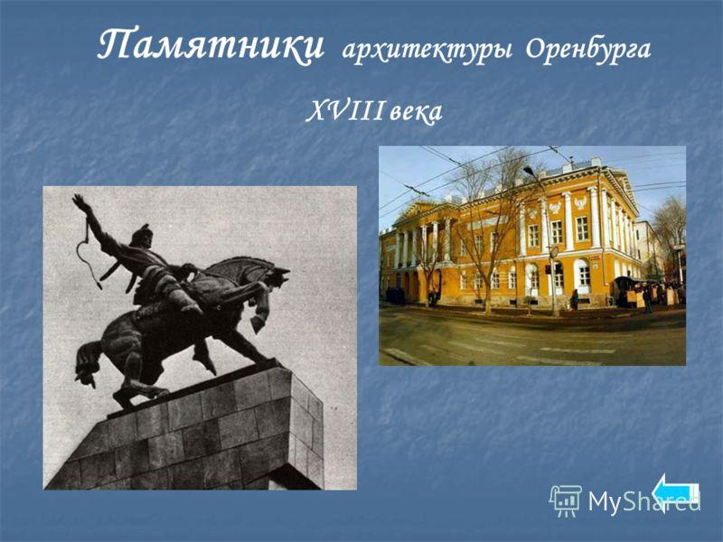 Памятники архитектуры Оренбурга XVIII века