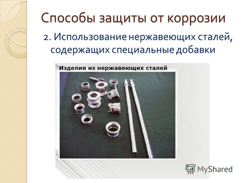 2. Использование нержавеющих сталей, содержащих специальные добавки