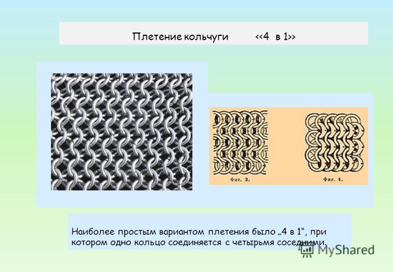 Плетение кольчуги > Наиболее простым вариантом плетения было 4 в 1, при котором одно кольцо соединяется с четырьмя соседними.