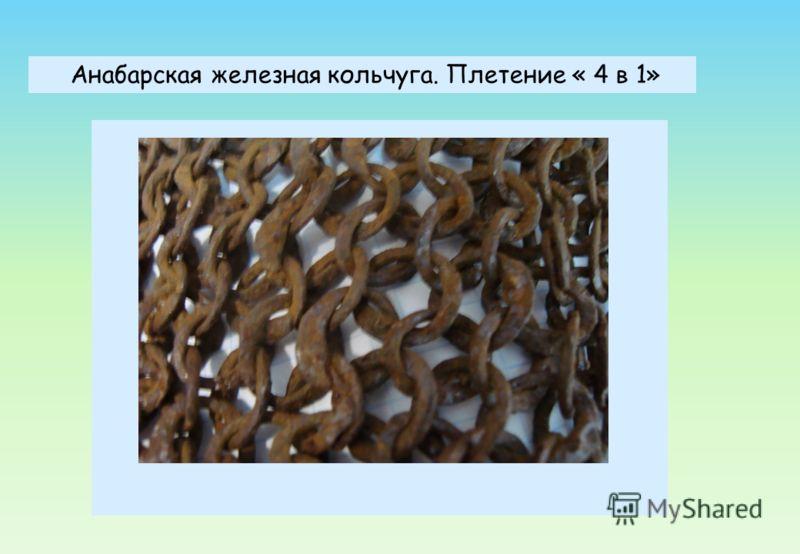 Анабарская железная кольчуга. Плетение « 4 в 1»