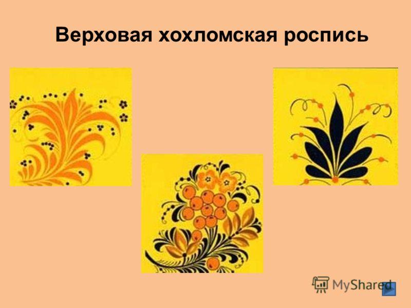 Верховая хохломская роспись