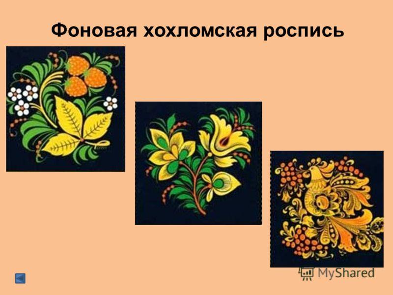 Фоновая хохломская роспись