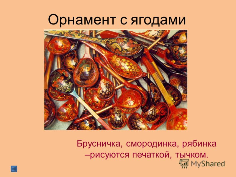 Орнамент с ягодами Брусничка, смородинка, рябинка –рисуются печаткой, тычком.